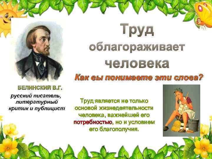 Труд облагораживает человека Как вы понимаете эти слова? русский писатель, литературный критик и публицист