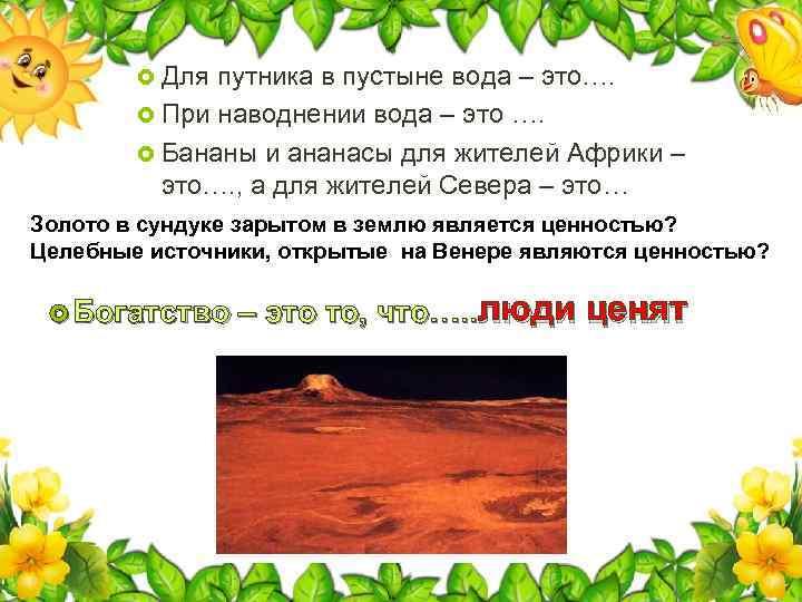 Для путника в пустыне вода – это…. При наводнении вода – это ….