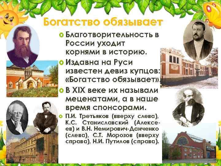 Богатство обязывает Благотворительность в России уходит корнями в историю. Издавна на Руси известен девиз
