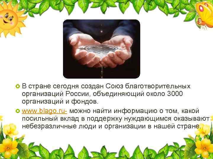 В стране сегодня создан Союз благотворительных организаций России, объединяющий около 3000 организаций и