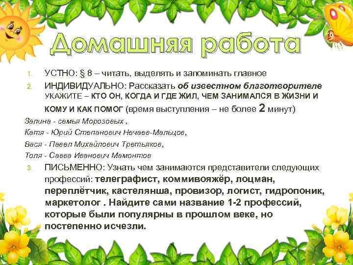Домашняя работа 1. 2. УСТНО: § 8 – читать, выделять и запоминать главное ИНДИВИДУАЛЬНО: