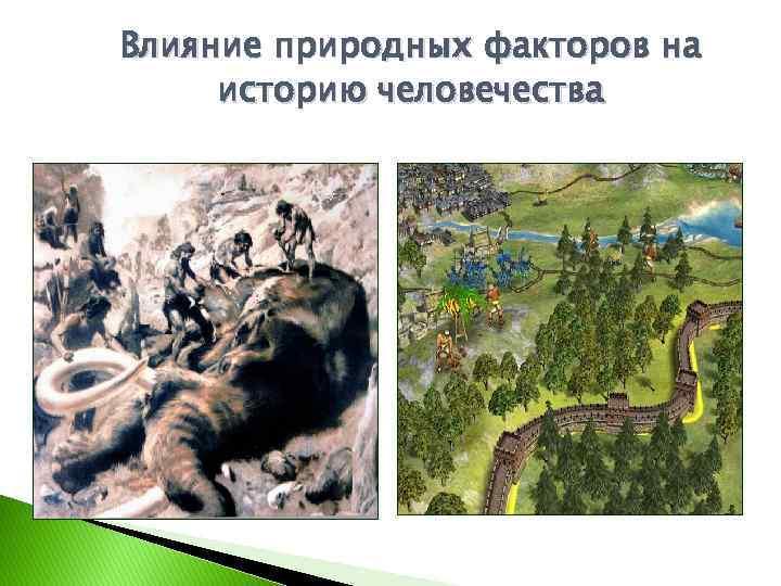 Влияние природных факторов на историю человечества
