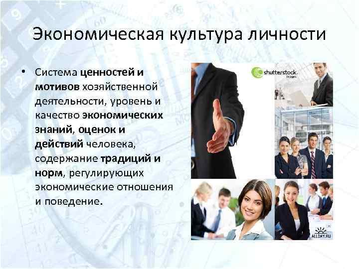 Экономическая культура личности • Система ценностей и мотивов хозяйственной деятельности, уровень и качество экономических