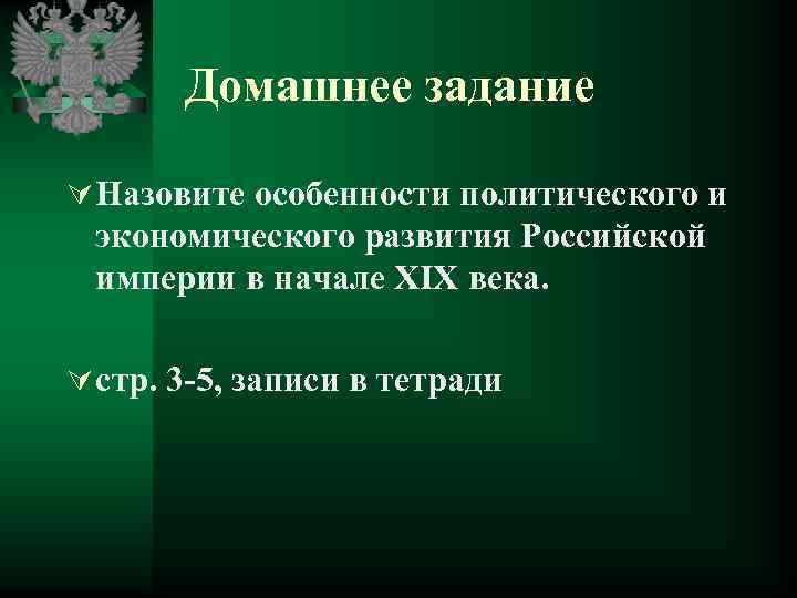 Домашнее задание Ú Назовите особенности политического и экономического развития Российской империи в начале XIX