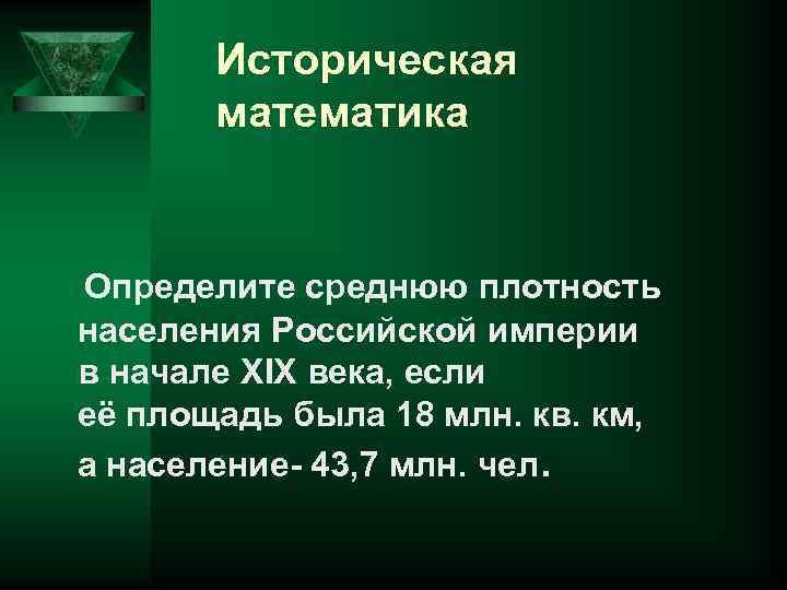 Историческая математика Определите среднюю плотность населения Российской империи в начале XIX века, если её