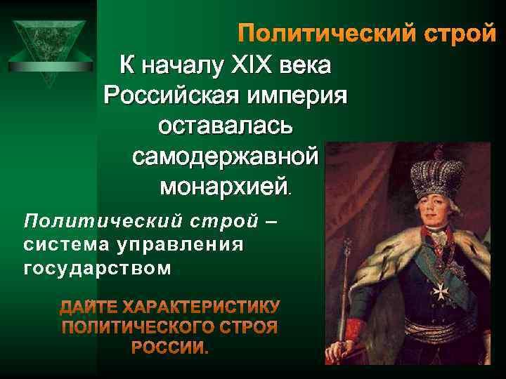Политический строй К началу XIX века Российская империя оставалась самодержавной монархией. Политический строй –