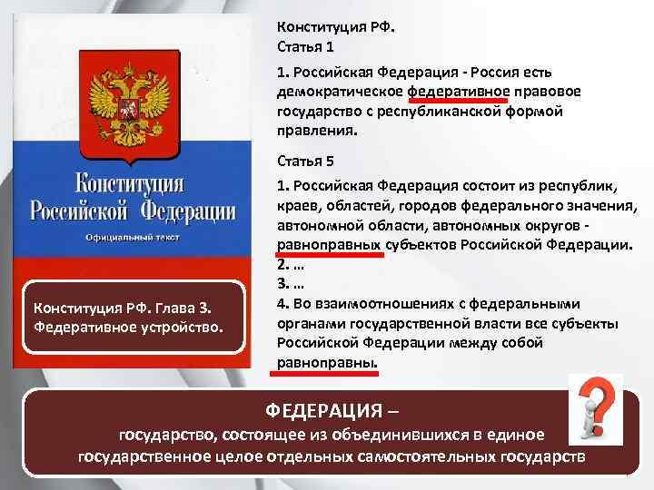 Конституция РФ. Статья 1 1. Российская Федерация - Россия есть демократическое федеративное правовое государство