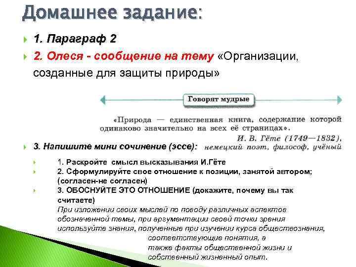 Домашнее задание: 1. Параграф 2 2. Олеся - сообщение на тему «Организации, созданные для