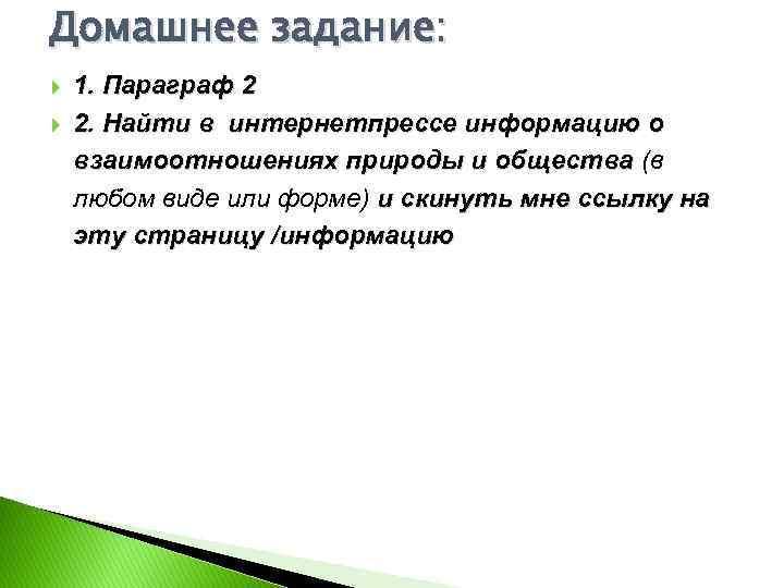 Домашнее задание: 1. Параграф 2 2. Найти в интернетпрессе информацию о взаимоотношениях природы и
