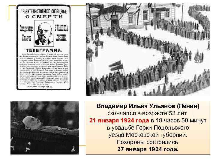 Владимир Ильич Ульянов (Ленин) скончался в возрасте 53 лет 21 января 1924 года в