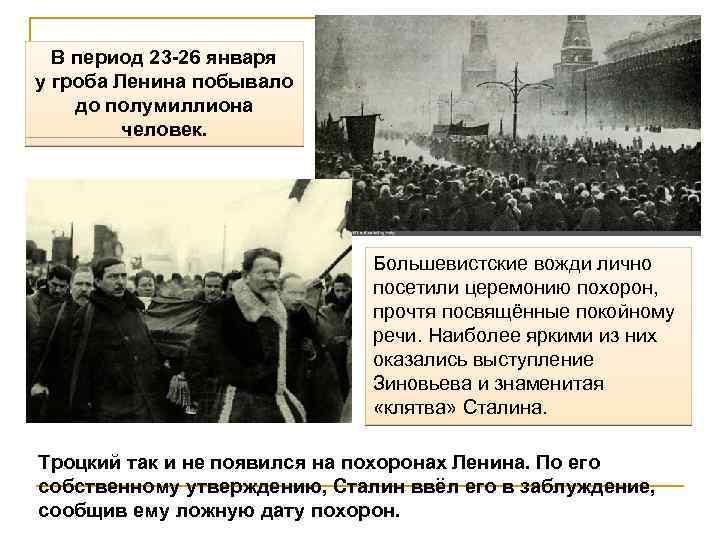 В период 23 -26 января у гроба Ленина побывало до полумиллиона человек. Большевистские вожди