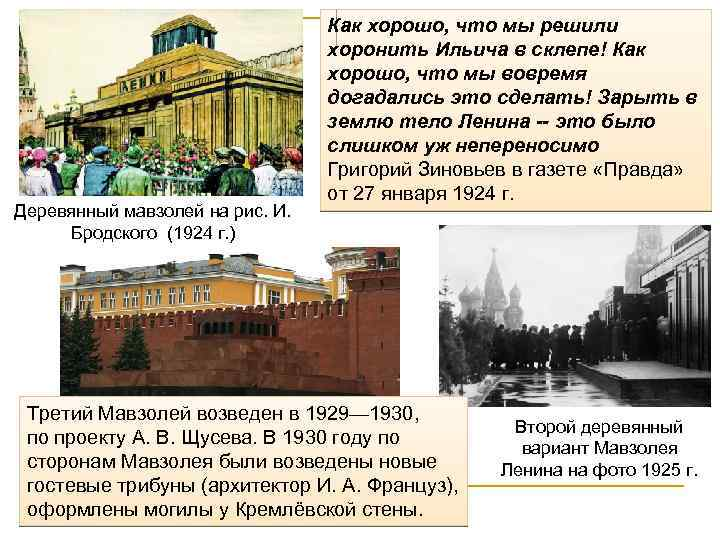 Деревянный мавзолей на рис. И. Бродского (1924 г. ) Как хорошо, что мы решили