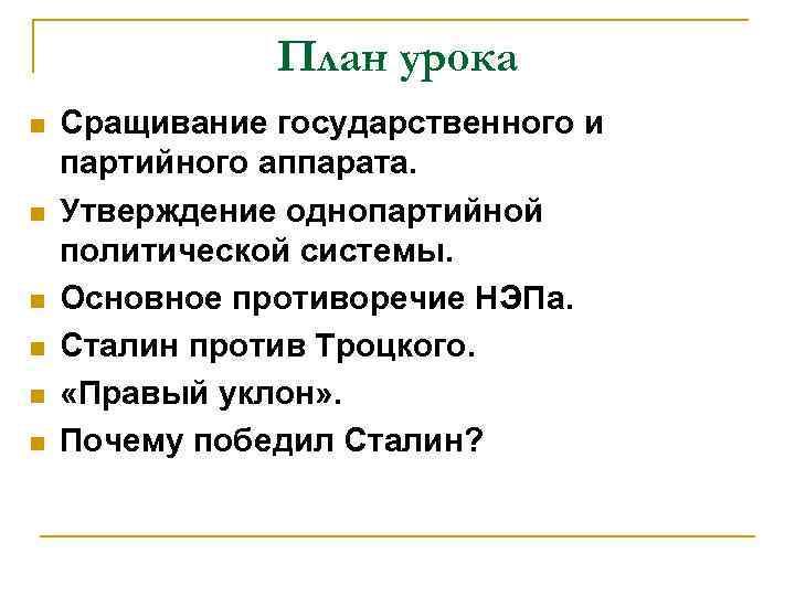 План урока n n n Сращивание государственного и партийного аппарата. Утверждение однопартийной политической системы.