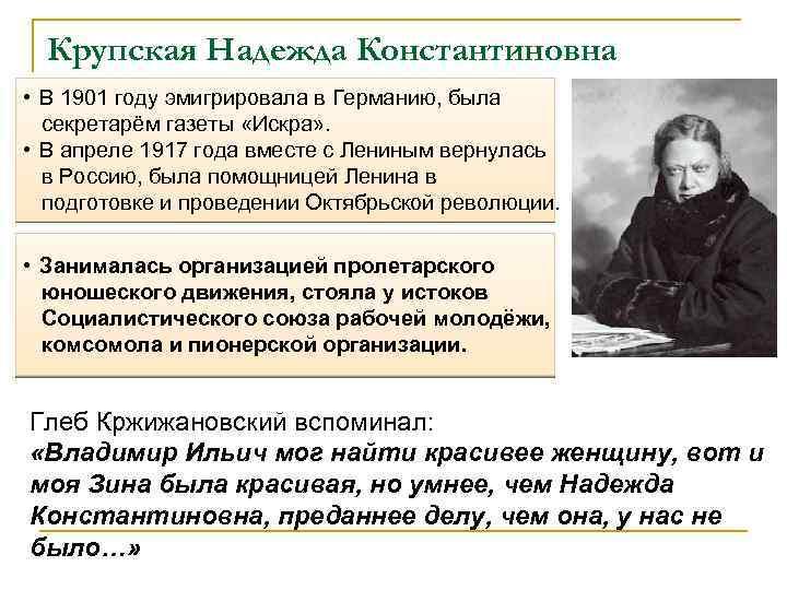 Крупская Надежда Константиновна • В 1901 году эмигрировала в Германию, была секретарём газеты «Искра»