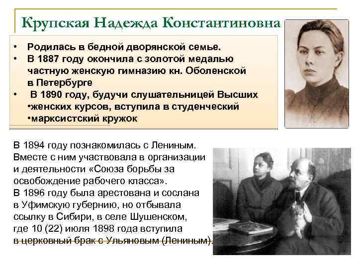 Крупская Надежда Константиновна • • • Родилась в бедной дворянской семье. В 1887 году