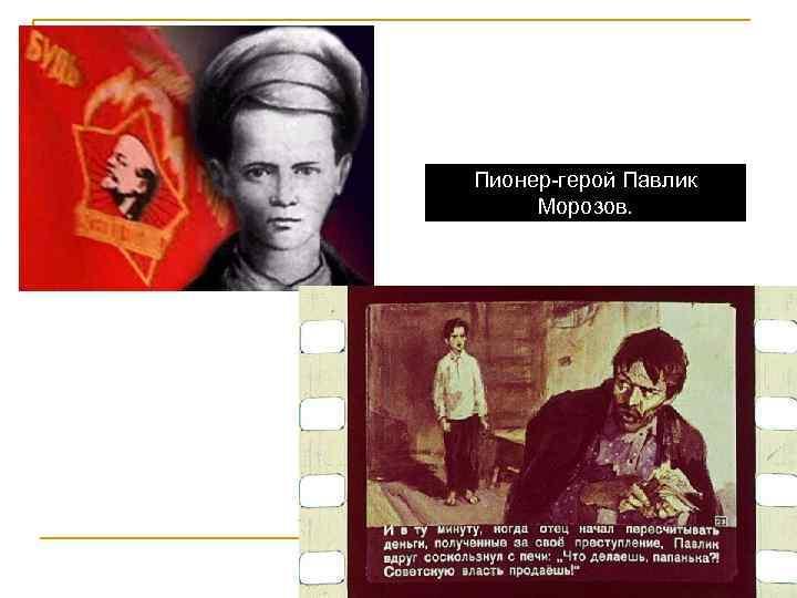 Пионер-герой Павлик Морозов.