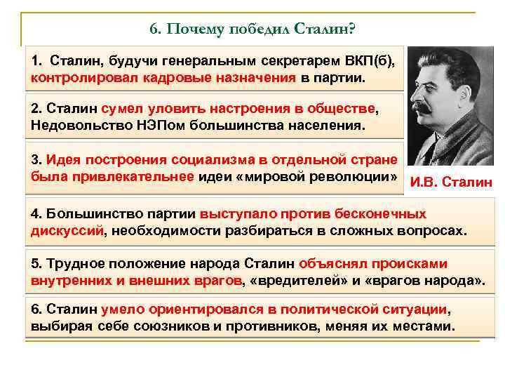 6. Почему победил Сталин? 1. Сталин, будучи генеральным секретарем ВКП(б), контролировал кадровые назначения в