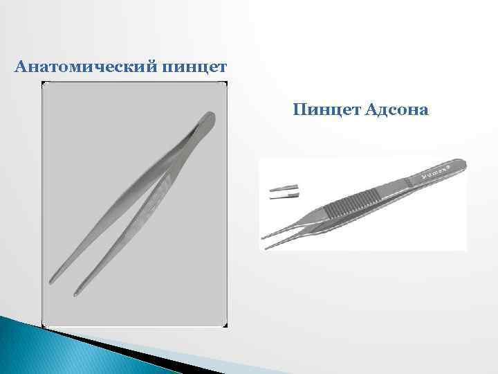 Анатомический пинцет Пинцет Адсона
