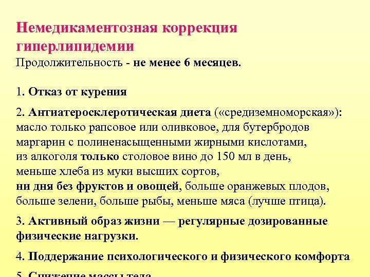 Гиполипидемическая Диета Правила Питания И Рецепты.
