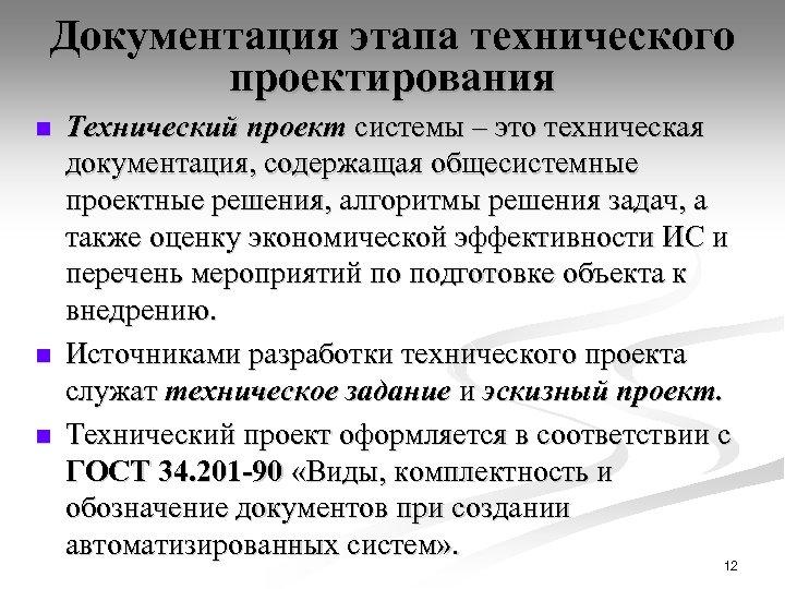 Документация этапа технического проектирования n n n Технический проект системы – это техническая документация,