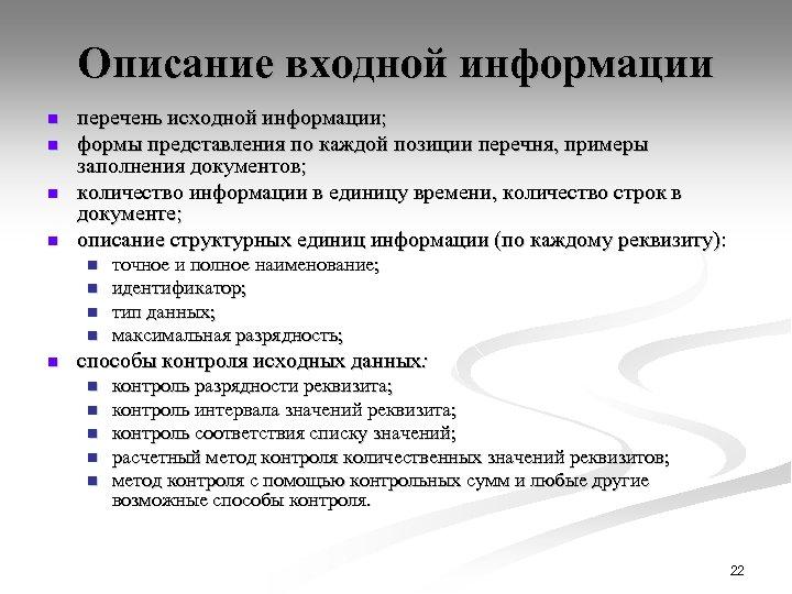 Описание входной информации n n перечень исходной информации; формы представления по каждой позиции перечня,