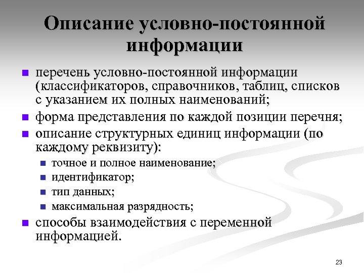 Описание условно-постоянной информации n n n перечень условно-постоянной информации (классификаторов, справочников, таблиц, списков с
