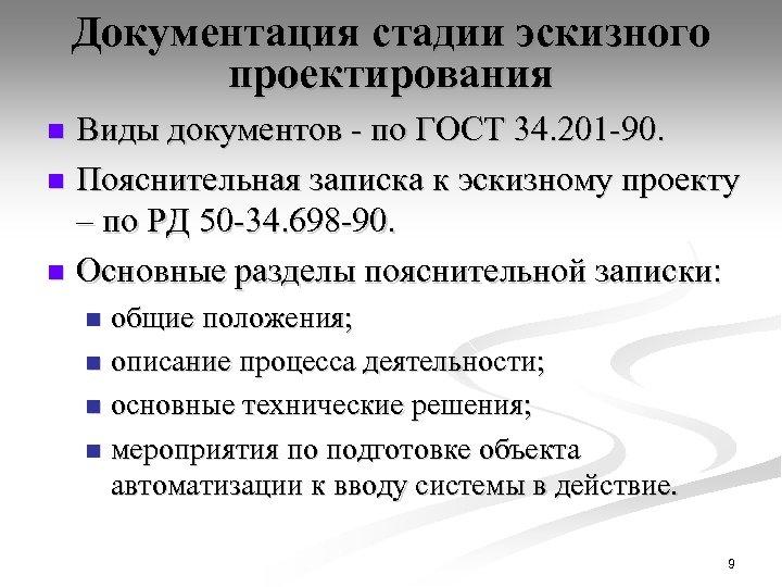 Документация стадии эскизного проектирования Виды документов - по ГОСТ 34. 201 -90. n Пояснительная