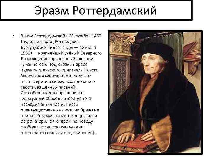Эразм Роттердамский • Эразм Роттердамский ( 28 октября 1469 Гауда, пригород Роттердама, Бургундские Нидерланды