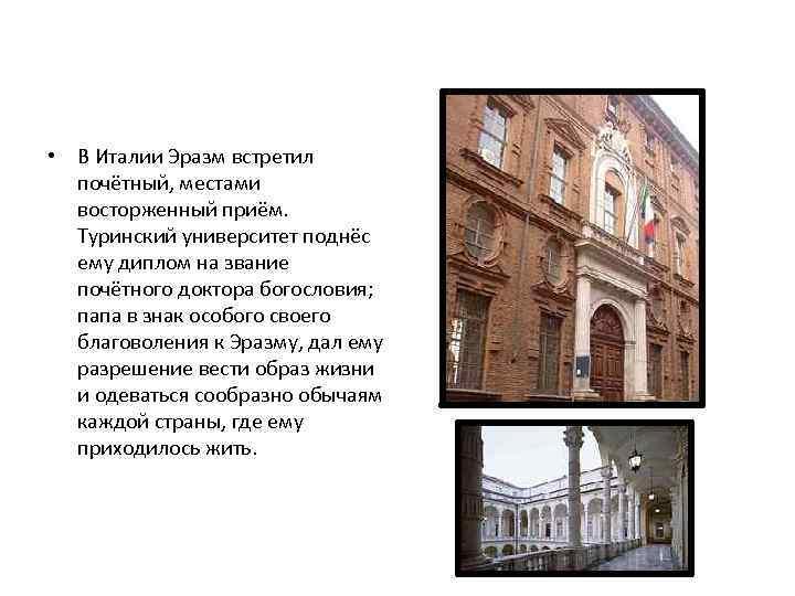 • В Италии Эразм встретил почётный, местами восторженный приём. Туринский университет поднёс ему