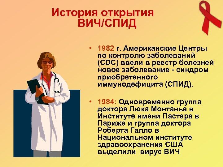 История открытия ВИЧ/СПИД • 1982 г. Американские Центры по контролю заболеваний (CDC) ввели в