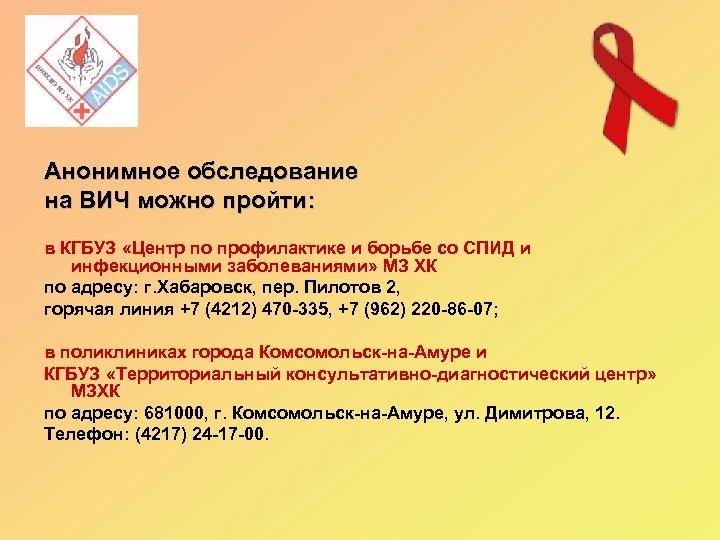 Анонимное обследование на ВИЧ можно пройти: в КГБУЗ «Центр по профилактике и борьбе со