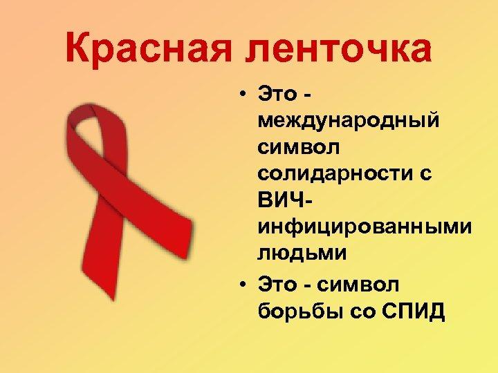 Красная ленточка • Это международный символ солидарности с ВИЧинфицированными людьми • Это - символ