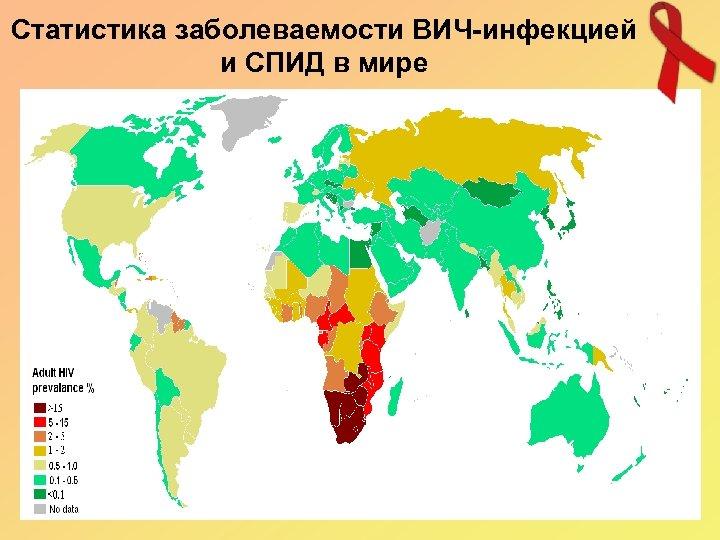 Статистика заболеваемости ВИЧ-инфекцией и СПИД в мире