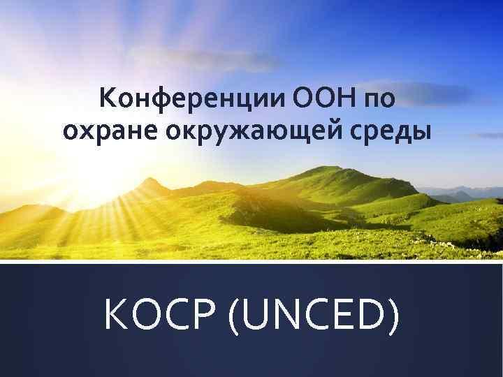 Конференции ООН по охране окружающей среды КОСР (UNCED)
