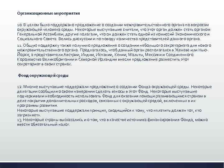 Организационные мероприятия 10. В целом было поддержано предложение о создании межправительственного органа по вопросам