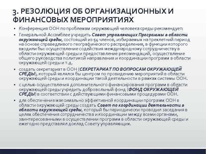 3. РЕЗОЛЮЦИЯ ОБ ОРГАНИЗАЦИОННЫХ И ФИНАНСОВЫХ МЕРОПРИЯТИЯХ § § § Конференция ООН по проблемам