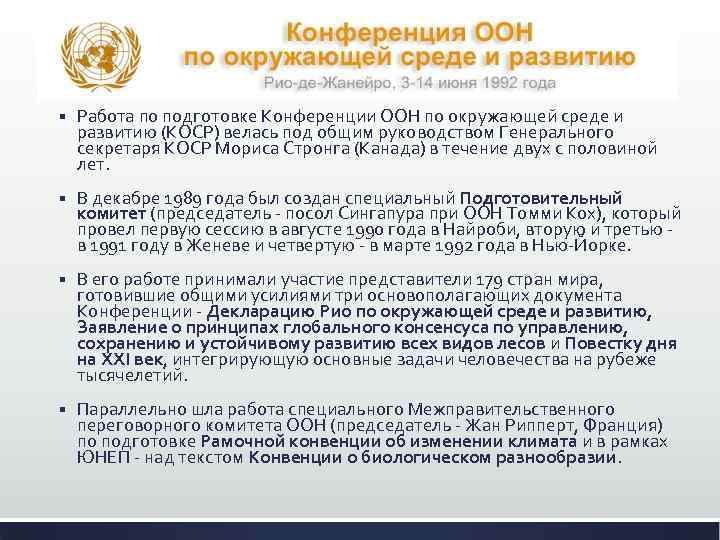 § Работа по подготовке Конференции ООН по окружающей среде и развитию (КОСР) велась под