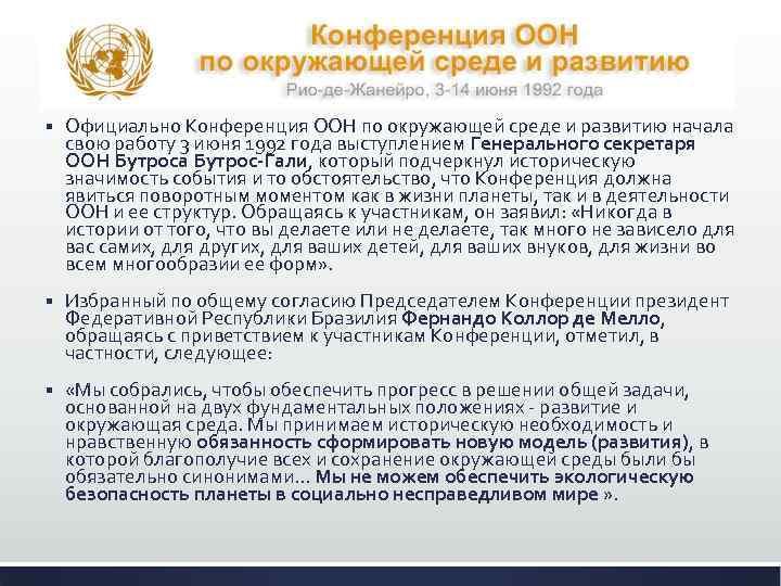 § Официально Конференция ООН по окружающей среде и развитию начала свою работу 3 июня
