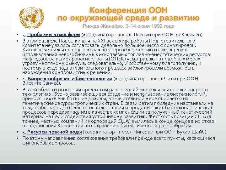 § § § 3. Проблемы атмосферы (координатор - посол Швеции при ООН Бо Квеллен).