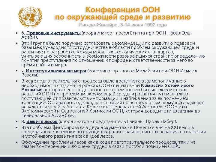 § § § § 6. Правовые инструменты (координатор - посол Египта при ООН Набил