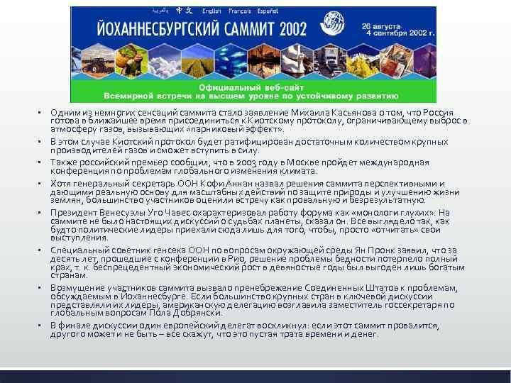 § § § § Одним из немногих сенсаций саммита стало заявление Михаила Касьянова о