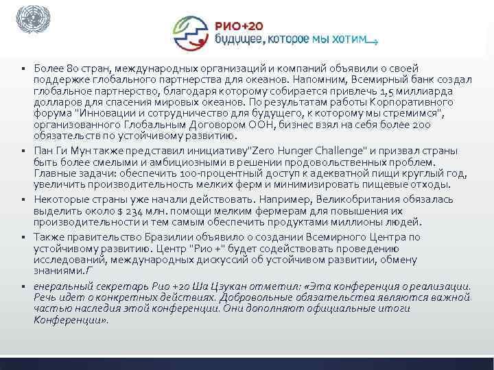§ § § Более 80 стран, международных организаций и компаний объявили о своей поддержке
