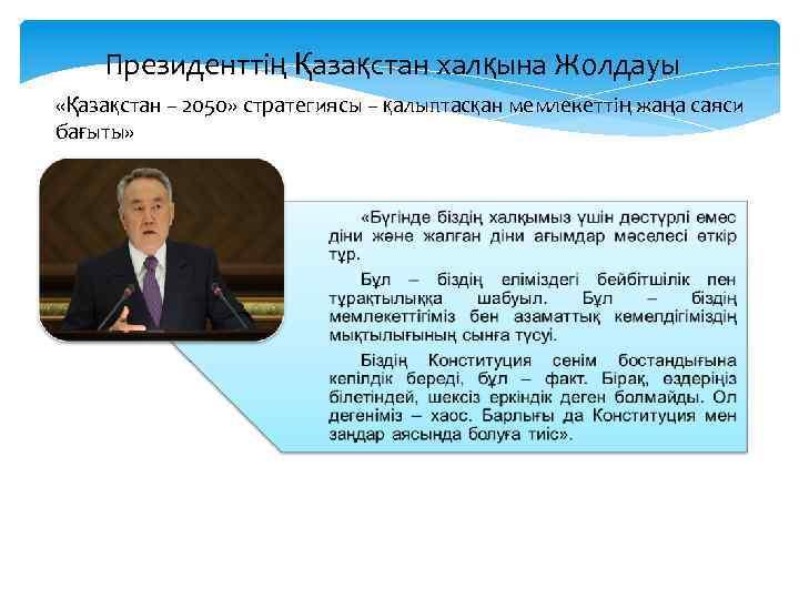 Президенттің Қазақстан халқына Жолдауы «Қазақстан – 2050» стратегиясы – қалыптасқан мемлекеттің жаңа саяси бағыты»