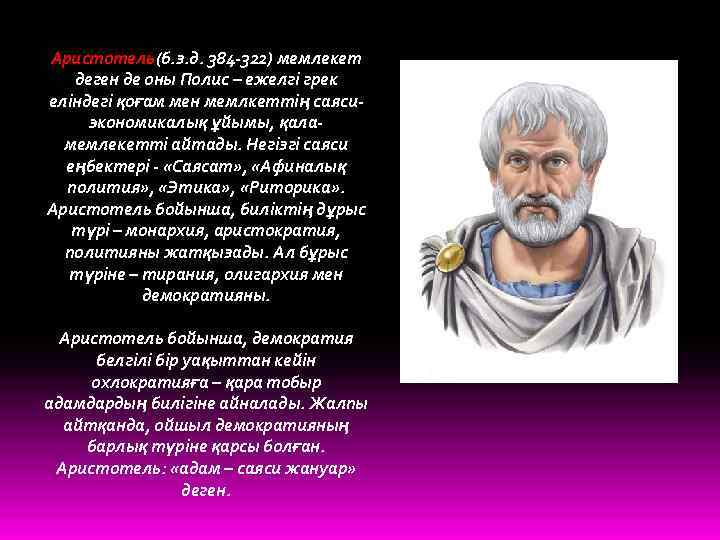 Аристотель(б. з. д. 384 -322) мемлекет деген де оны Полис – ежелгі грек еліндегі