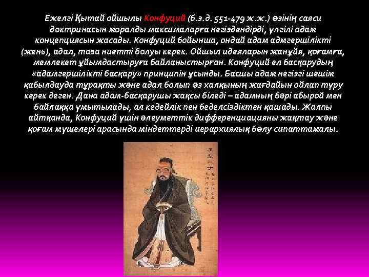 Ежелгі Қытай ойшылы Конфуций (б. з. д. 551 -479 ж. ж. ) өзінің саяси