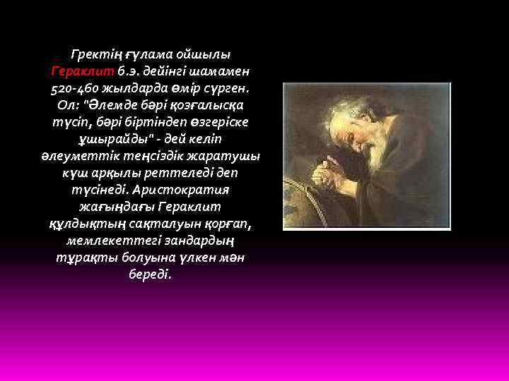 Гректің ғүлама ойшылы Гераклит б. э. дейінгі шамамен 520 -460 жылдарда өмір сүрген. Ол: