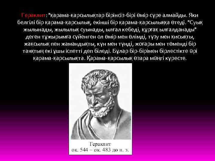 Гераклит: