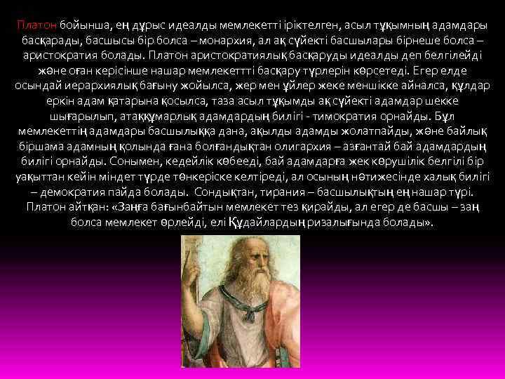 Платон бойынша, ең дұрыс идеалды мемлекетті іріктелген, асыл тұқымның адамдары басқарады, басшысы бір болса