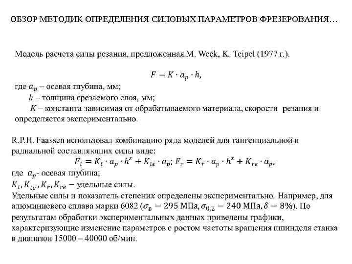 ОБЗОР МЕТОДИК ОПРЕДЕЛЕНИЯ СИЛОВЫХ ПАРАМЕТРОВ ФРЕЗЕРОВАНИЯ…