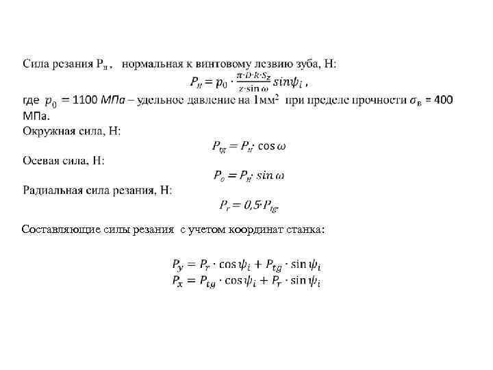 Составляющие силы резания с учетом координат станка: